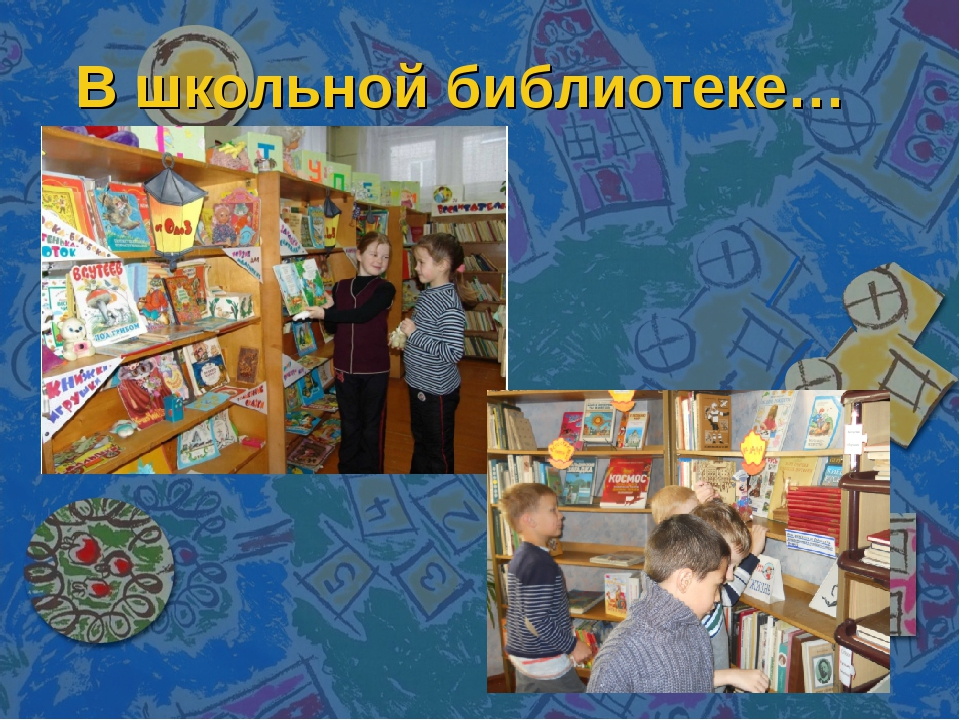 В школьной библиотеке…