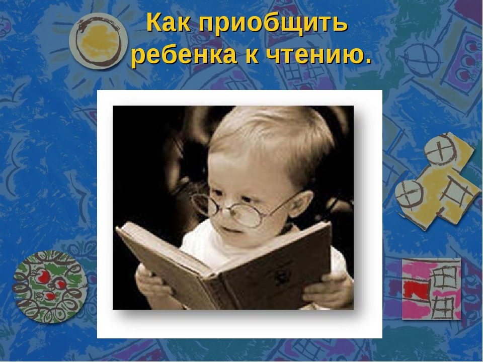 Как приобщить ребенка к чтению.