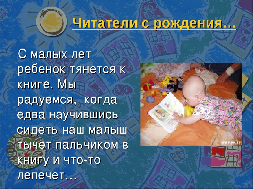 Читатели с рождения… С малых лет ребенок тянется к книге. Мы радуемся, когда...