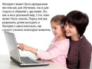 Интернет может быть прекрасным местом как для обучения, так и для отдыха и об