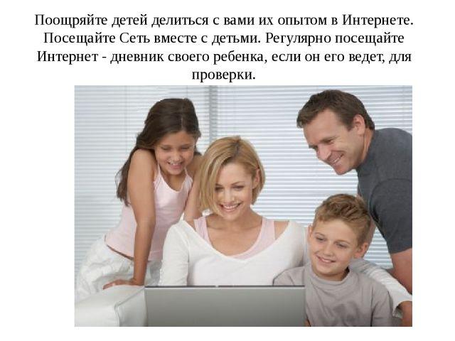 Поощряйте детей делиться с вами их опытом в Интернете. Посещайте Сеть вместе...