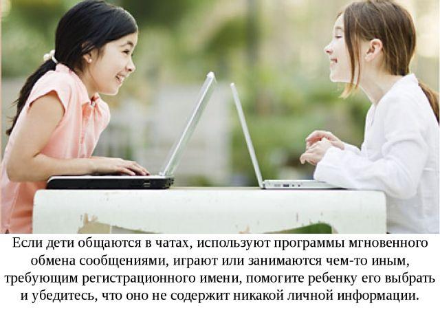 Если дети общаются в чатах, используют программы мгновенного обмена сообщения...