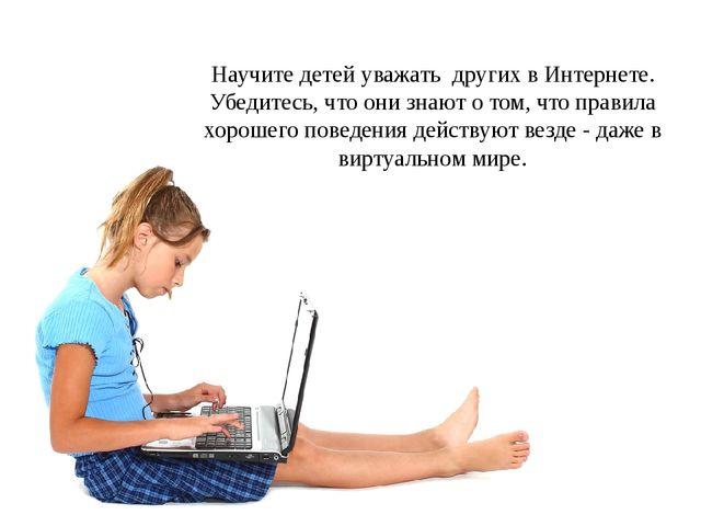 Научите детей уважать других в Интернете. Убедитесь, что они знают о том, что...