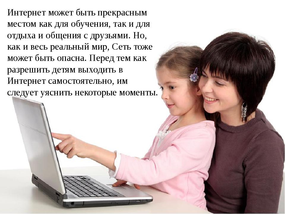 Интернет может быть прекрасным местом как для обучения, так и для отдыха и об...