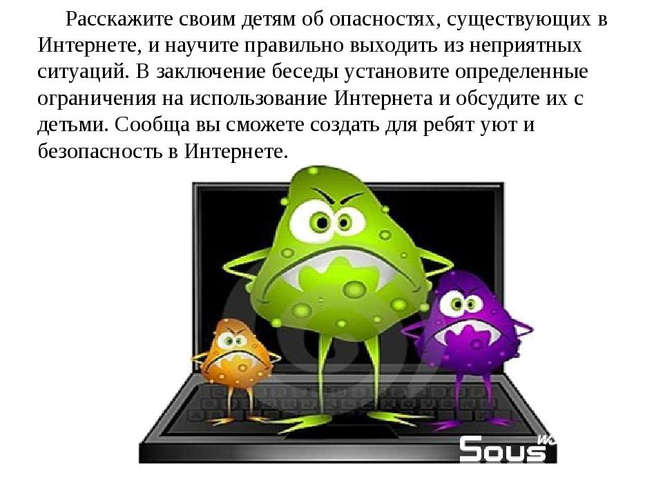 Расскажите своим детям об опасностях, существующих в Интернете, и научите пр...