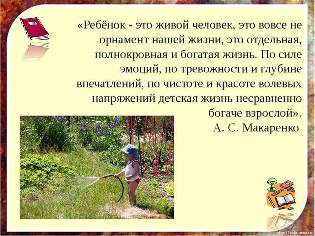 «Ребёнок - это живой человек, это вовсе не орнамент нашей жизни, это отдельна...