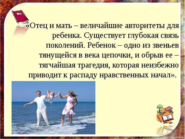 «Отец и мать – величайшие авторитеты для ребенка. Существует глубокая связь п...