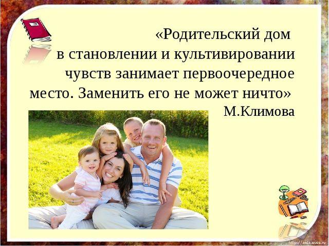«Родительский дом в становлении и культивировании чувств занимает первоочере...
