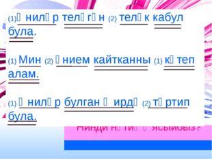 Нинди нәтиҗә ясыйбыз? (1)Әниләр теләгән (2) теләк кабул була. (1) Мин (2) әни