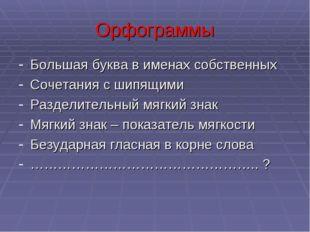 Орфограммы Большая буква в именах собственных Сочетания с шипящими Разделител