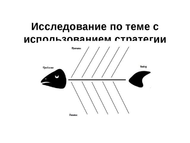 Исследование по теме с использованием стратегии «Фишбоун»