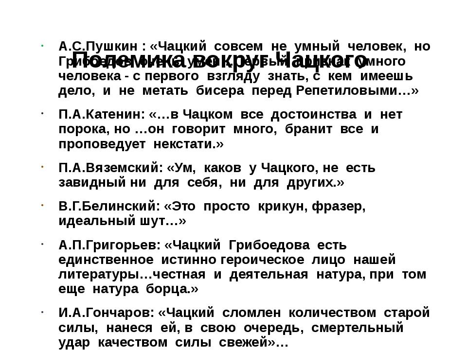 Полемика вокруг Чацкого А.С.Пушкин : «Чацкий совсем не умный человек, но Гри...