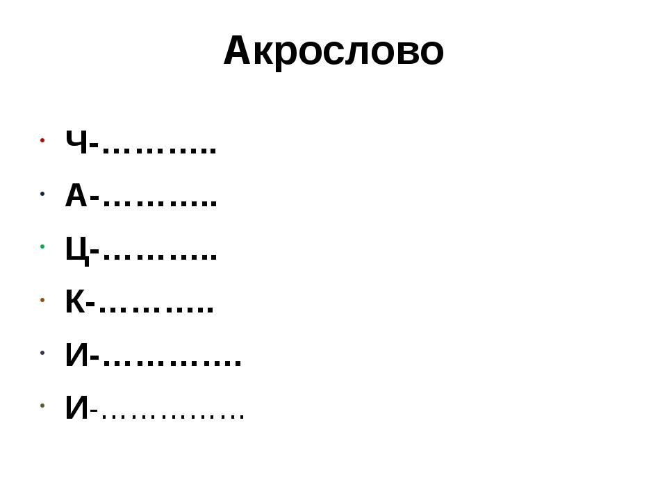 Акрослово Ч-……….. А-……….. Ц-……….. К-……….. И-…………. И-……………