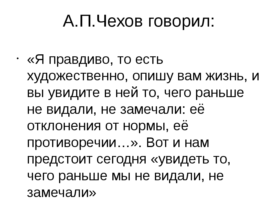 А.П.Чехов говорил: «Я правдиво, то есть художественно, опишу вам жизнь, и вы...