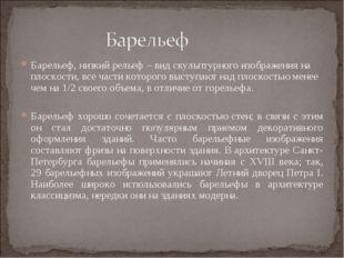 Барельеф, низкий рельеф – вид скульптурного изображения на плоскости, все час