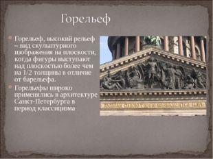 Горельеф, высокий рельеф – вид скульптурного изображения на плоскости, когда