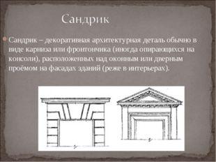 Сандрик – декоративная архитектурная деталь обычно в виде карниза или фронтон
