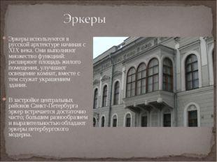 Эркеры используются в русской архтектуре начиная с XIX века. Они выполняют мн
