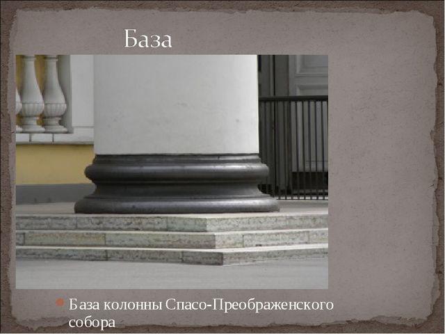 База колонны Спасо-Преображенского собора