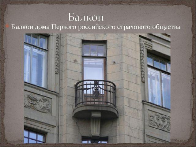 Балкон дома Первого российского страхового общества
