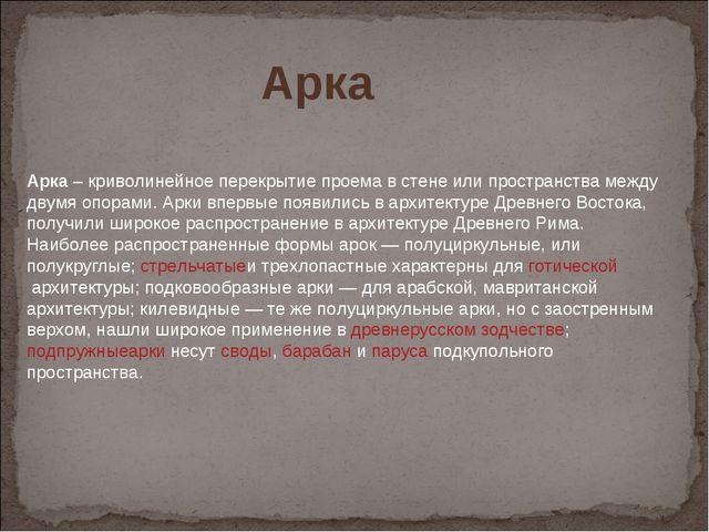 Арка– криволинейное перекрытие проема в стене или пространства между двумя о...