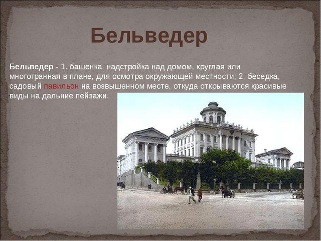 Бельведер-1. башенка, надстройка над домом, круглая или многогранная в план...
