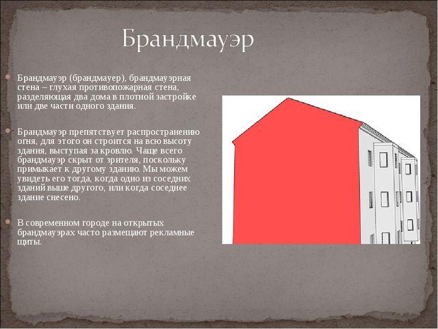 Брандмауэр (брандмауер), брандмауэрная стена – глухая противопожарная стена,...