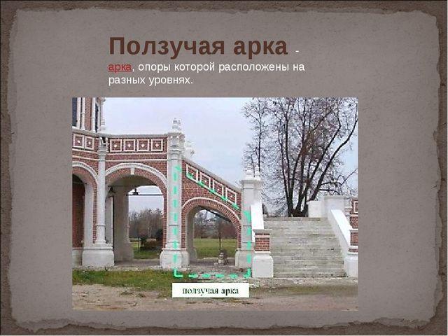 Ползучая арка-арка, опоры которой расположены на разных уровнях.