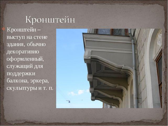 Кронштейн – выступ на стене здания, обычно декоративно оформленный, служащий...