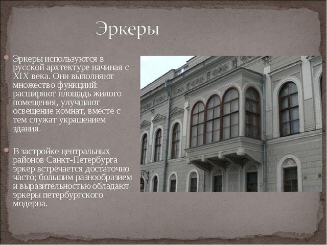 Эркеры используются в русской архтектуре начиная с XIX века. Они выполняют мн...