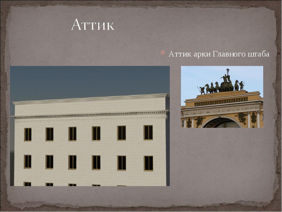 Аттик арки Главного штаба