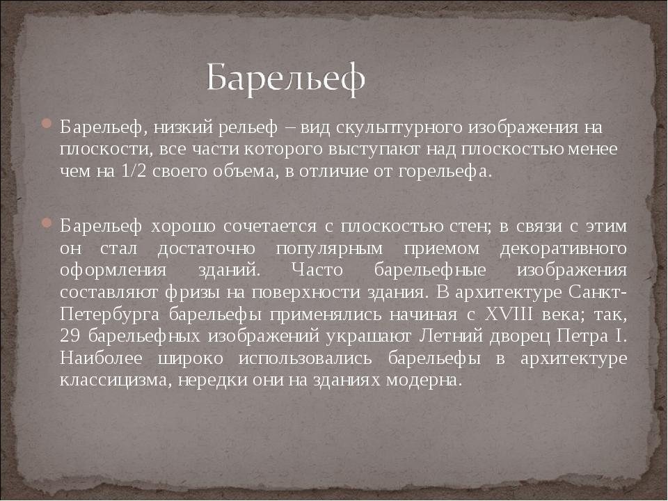 Барельеф, низкий рельеф – вид скульптурного изображения на плоскости, все час...