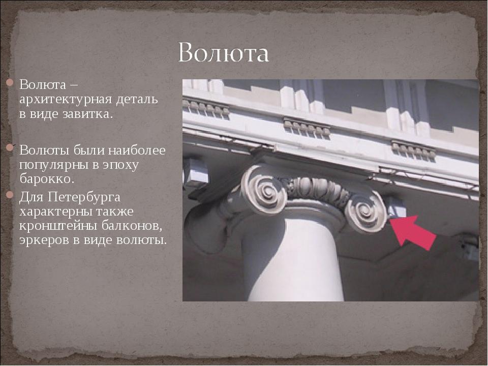 Волюта – архитектурная деталь в виде завитка. Волюты были наиболее популярны...