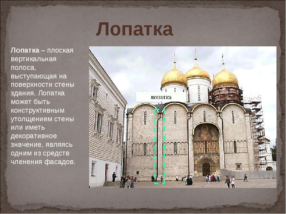 Лопатка–плоская вертикальная полоса, выступающая на поверхности стены здани...