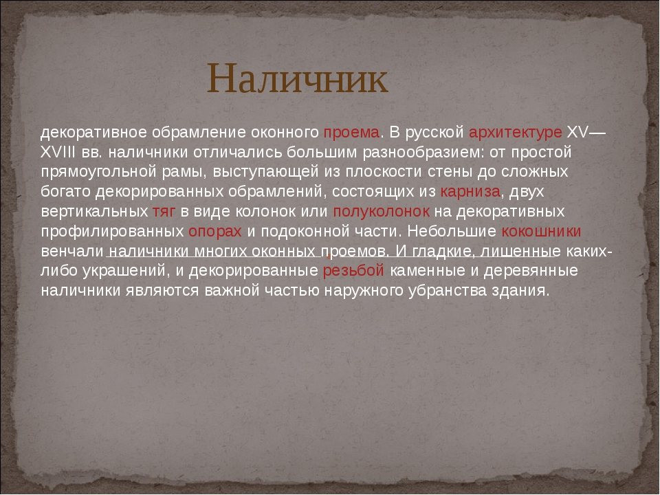 Наличник декоративное обрамлениеоконногопроема.В русскойархитектуреXV—XV...