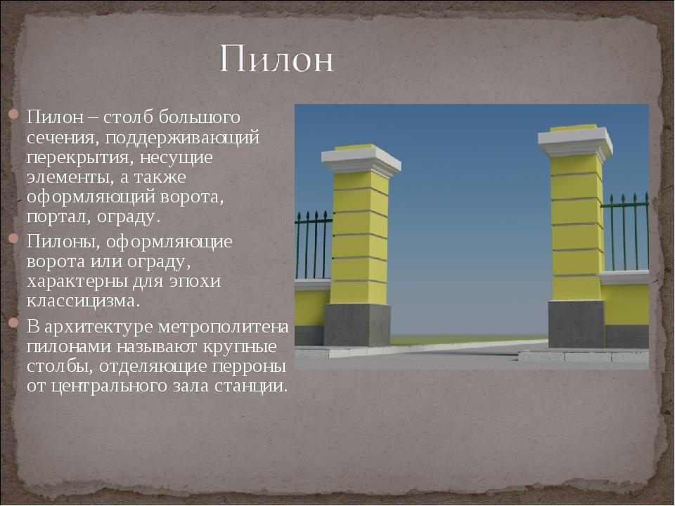 Пилон – столб большого сечения, поддерживающий перекрытия, несущие элементы,...