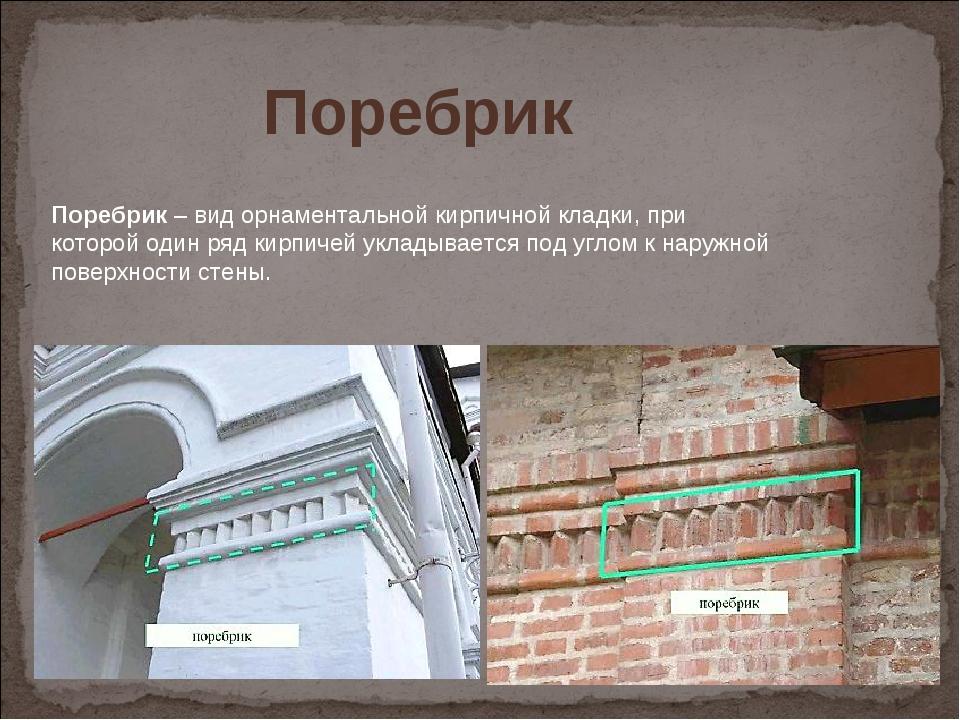 Поребрик– вид орнаментальной кирпичной кладки, при которой один ряд кирпичей...