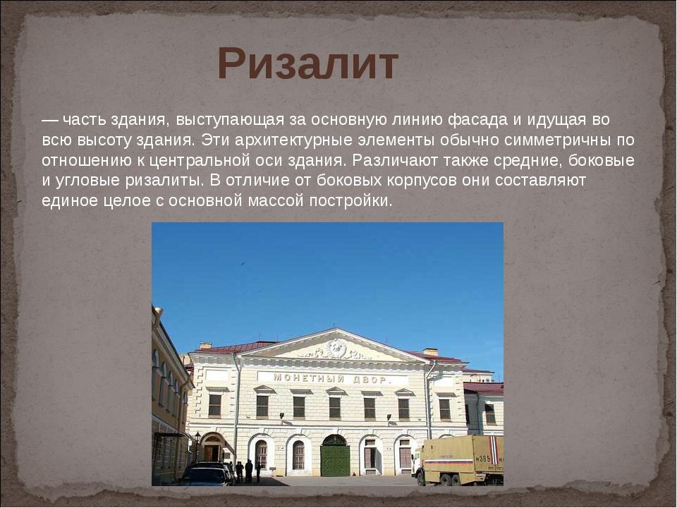 Ризалит  —часть здания, выступающая за основную линию фасада и идущая во в...