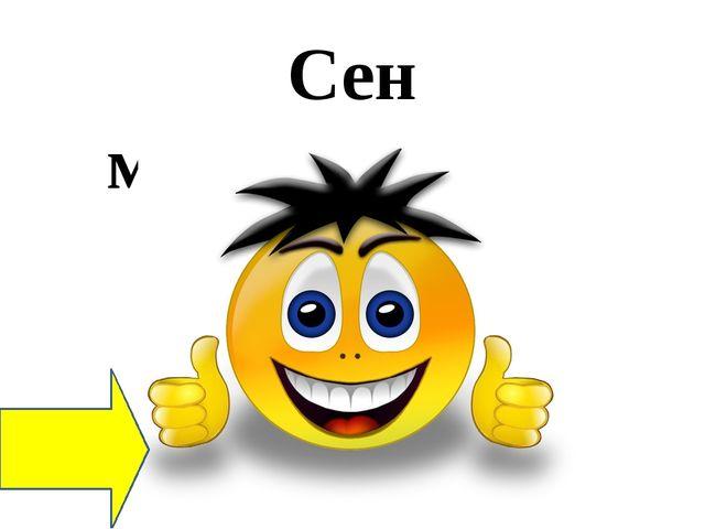Сен кереметсің