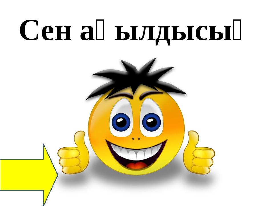 Сен мейірімдісің