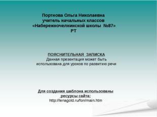 Портнова Ольга Николаевна учитель начальных классов «Набережночелнинской школ