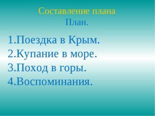 Составление плана План. Поездка в Крым. Купание в море. Поход в горы. Воспоми