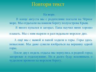 Повтори текст На море. В конце августа мы с родителями поехали на Чёрное море