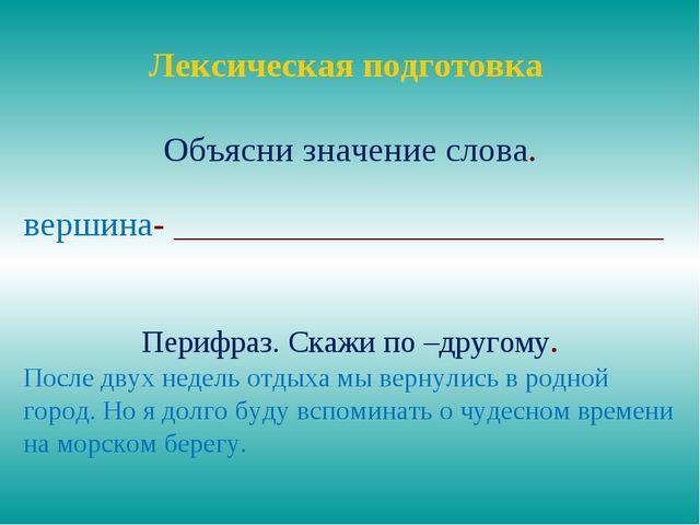 Лексическая подготовка Объясни значение слова. вершина- _____________________...