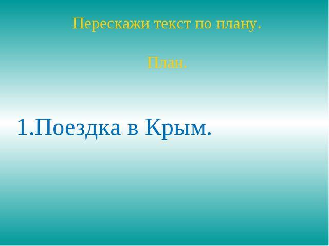 Перескажи текст по плану. План. Поездка в Крым.