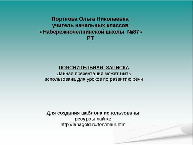 Портнова Ольга Николаевна учитель начальных классов «Набережночелнинской школ...