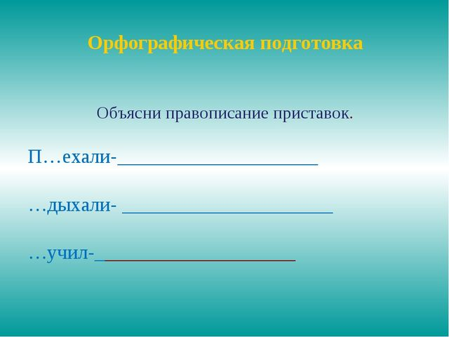 Орфографическая подготовка Объясни правописание приставок. П…ехали-__________...