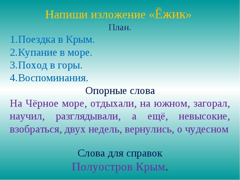 Напиши изложение «Ёжик» План. Поездка в Крым. Купание в море. Поход в горы. В...