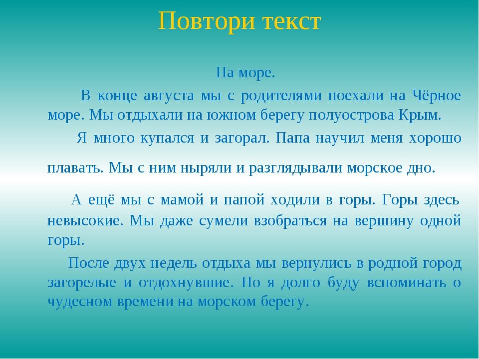 Повтори текст На море. В конце августа мы с родителями поехали на Чёрное море...