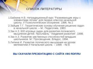 ВЫ СКАЧАЛИ ПРЕЗЕНТАЦИЮ С САЙТА VIKI RDF/RU 1.Бабкина Н.В. Нетрадиционный курс